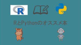 R Pythonの本