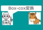 Box-cox変換を用いて正規分布に従わないデータを解析をしてみよう!