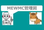 MEWMC管理図で共分散行列の変化を検知しよう!