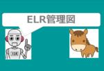 ELR管理図で平均と分散の検知をしよう!