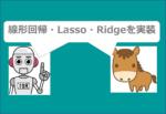線形回帰・Lasso・Ridgeを実装してみよう!