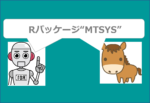 MTシステムを実装出来るRパッケージ