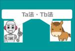 Ta法・Tb法