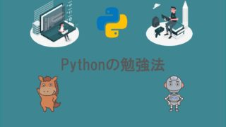 Python 勉強
