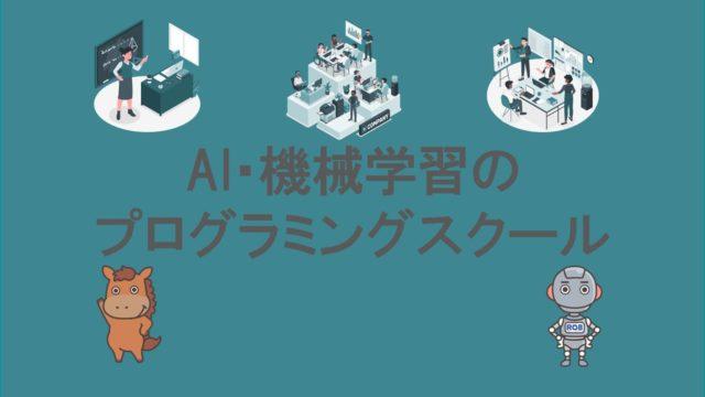 AI機械学習 プログラミングスクール