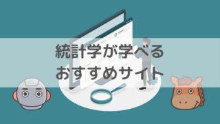 統計 サイト