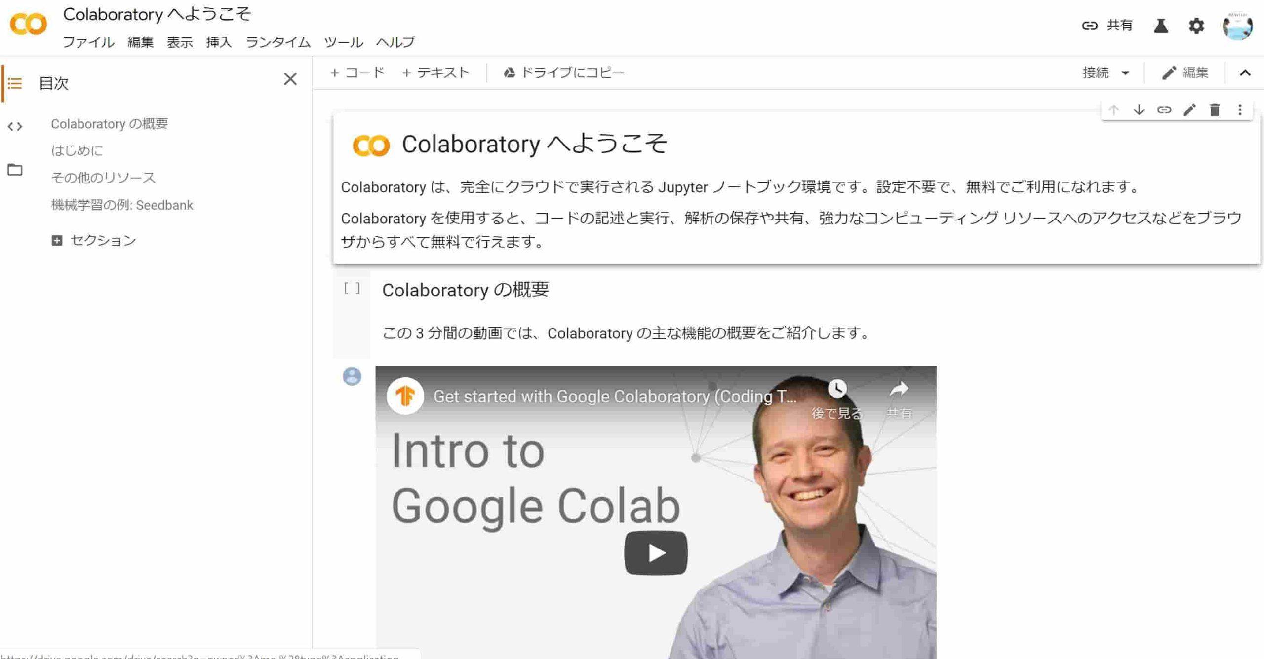 Google Colaboratory ホーム