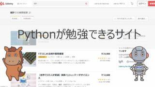 Python サイト