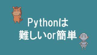 Python 難しい 簡単