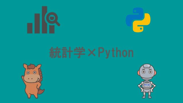 統計学 Python