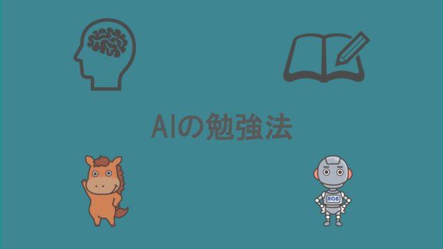 AI 勉強