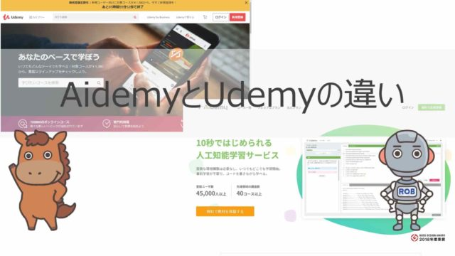 Aidemy Udemy