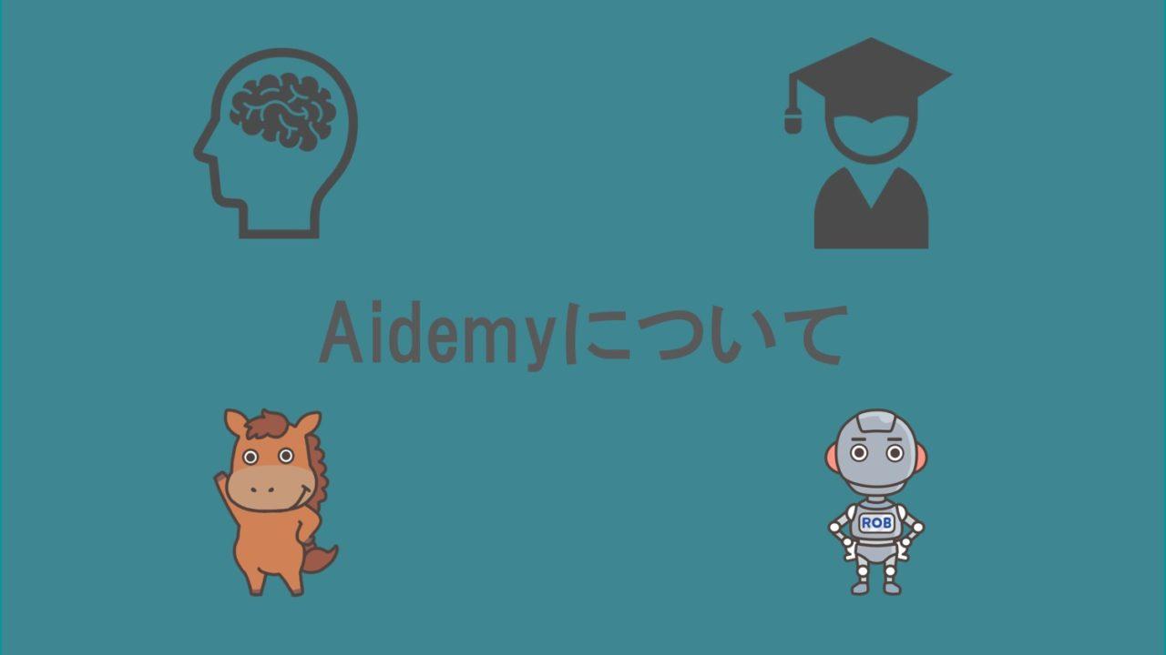 Aidemy