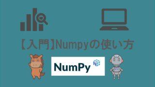Numpy 入門