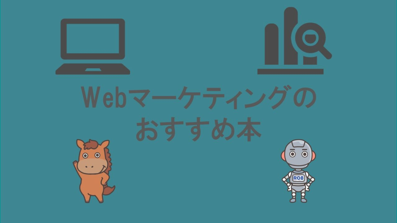 Webマーケティング 本