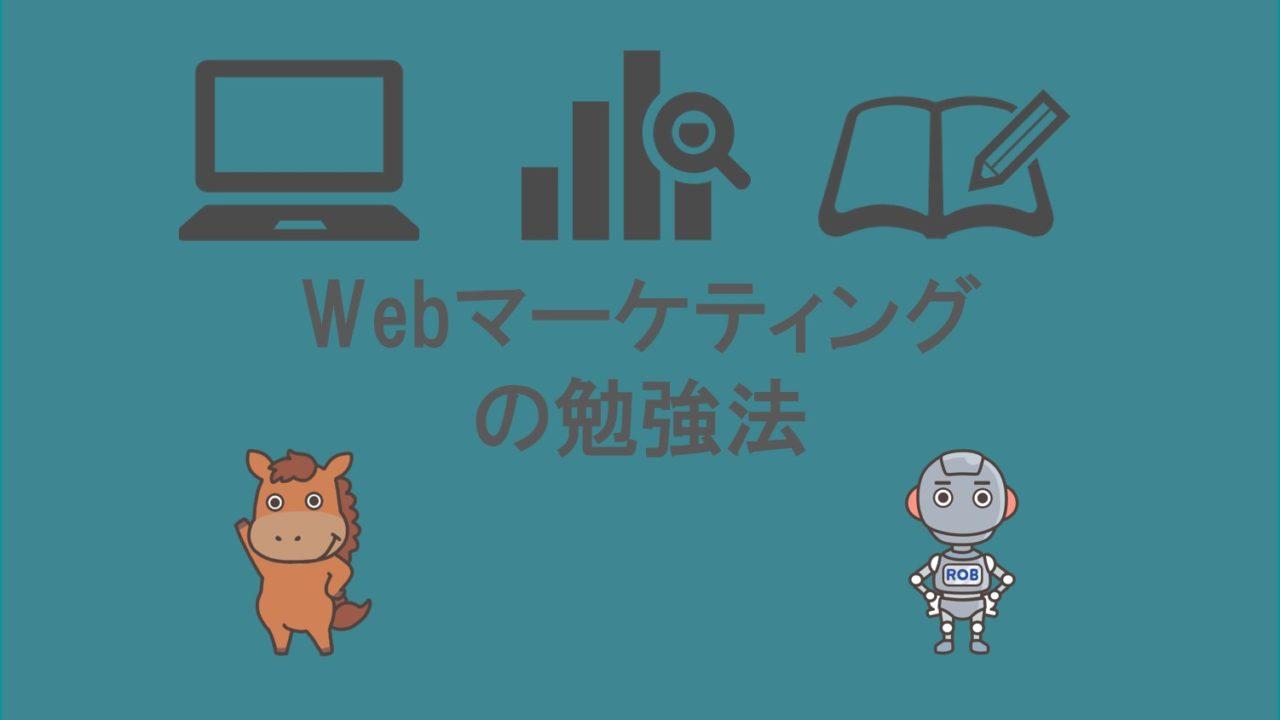 webマーケティング 勉強