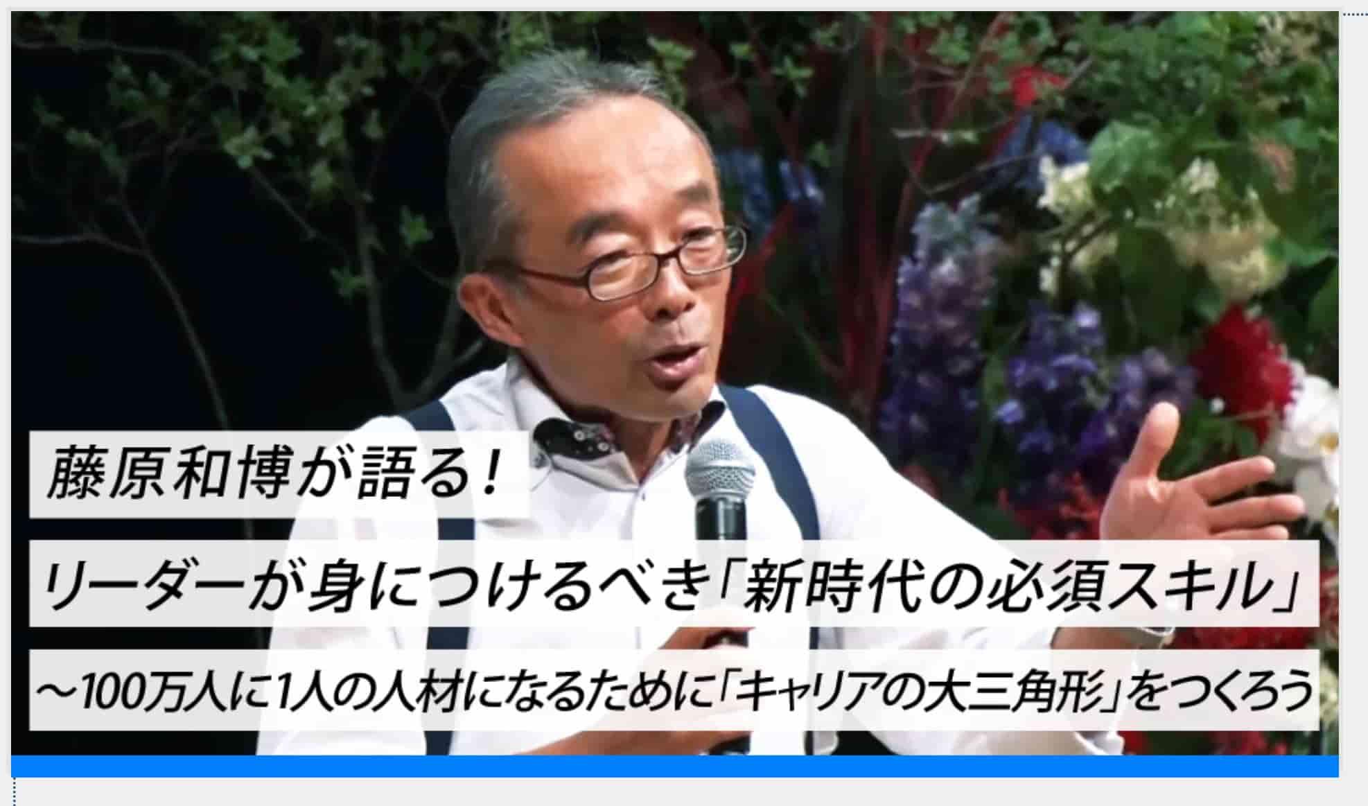 グロービス学び放題 藤原和博さん