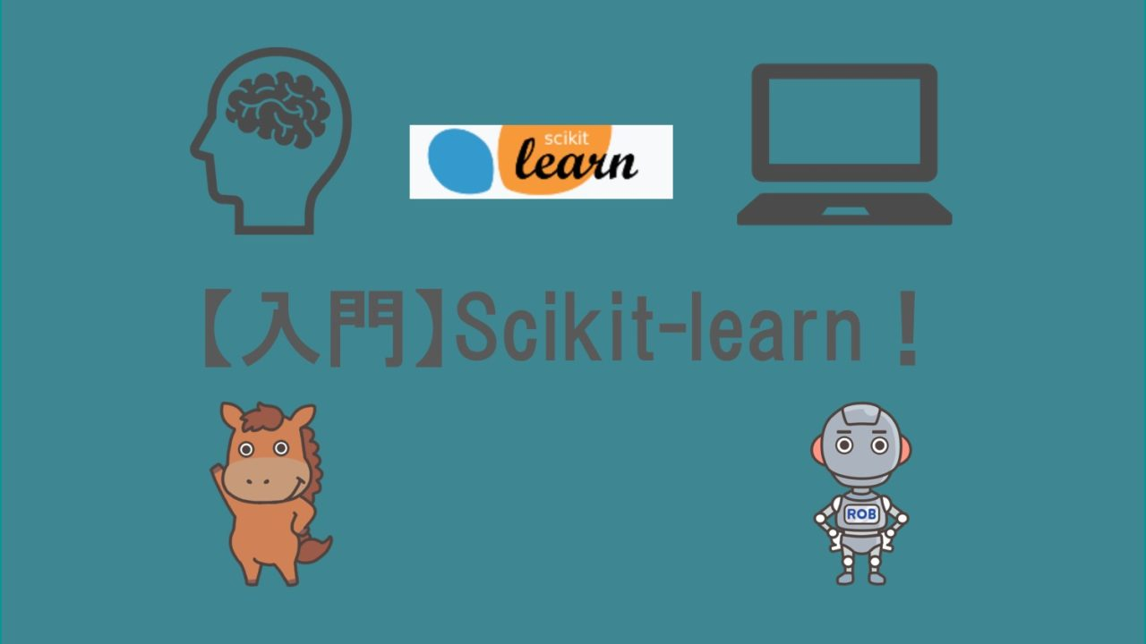 Scikit-learn 入門