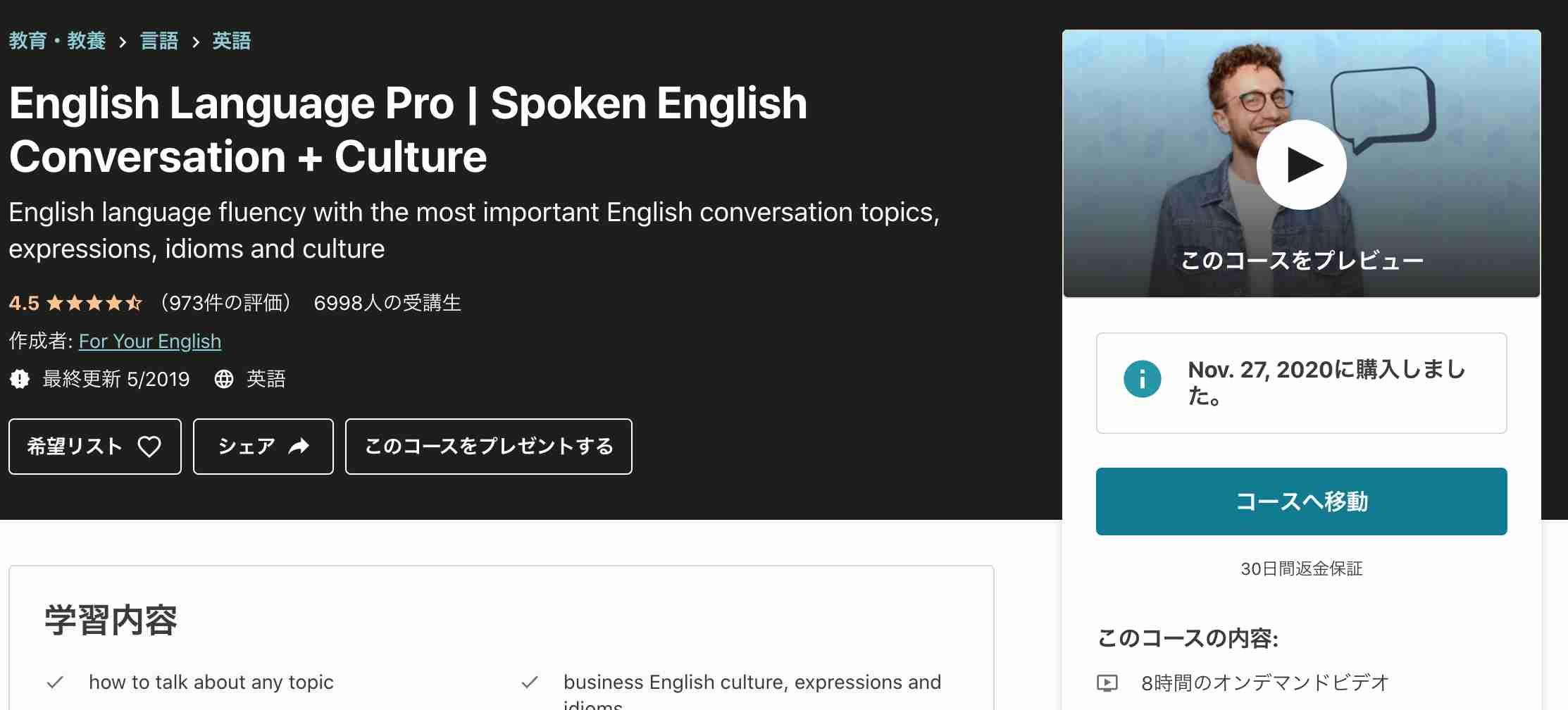 Udemy 英語