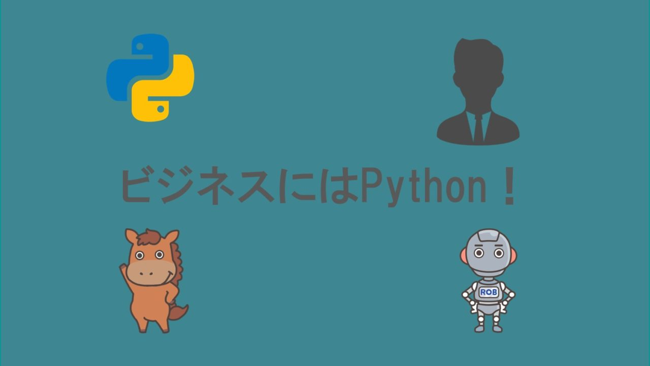 Python ビジネス