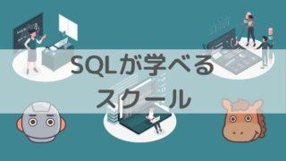 SQL スクール