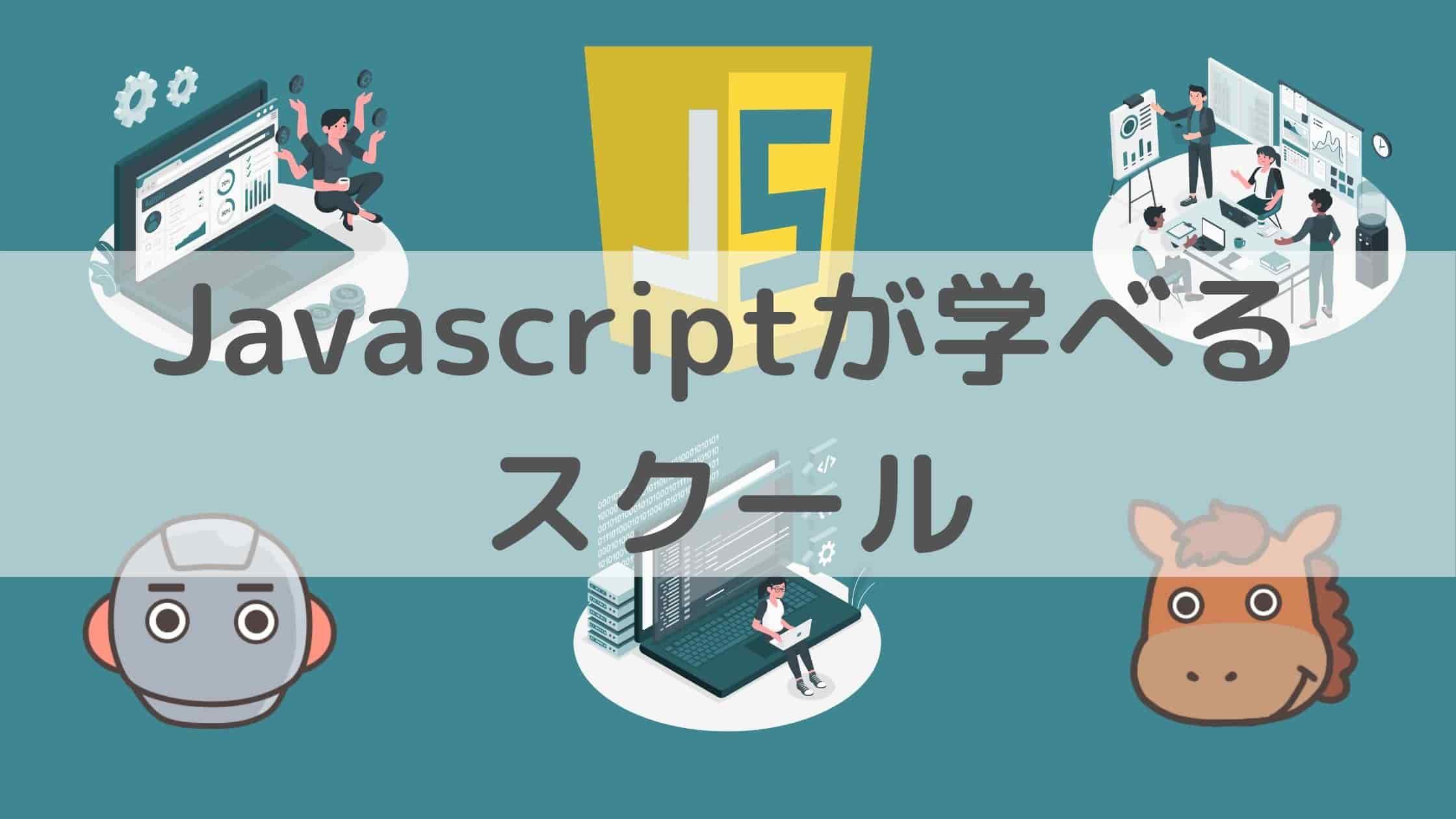 JavaScript スクール