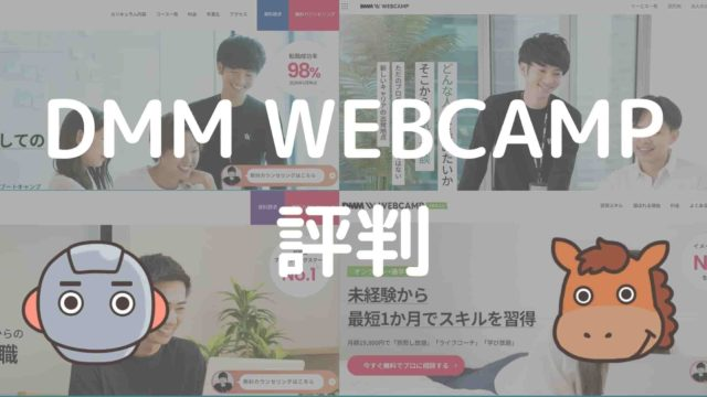 DMM WEBCAMP