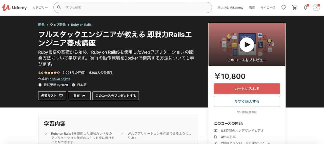 Udemy Ruby