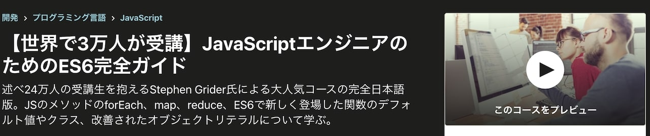 Udemy Javascript