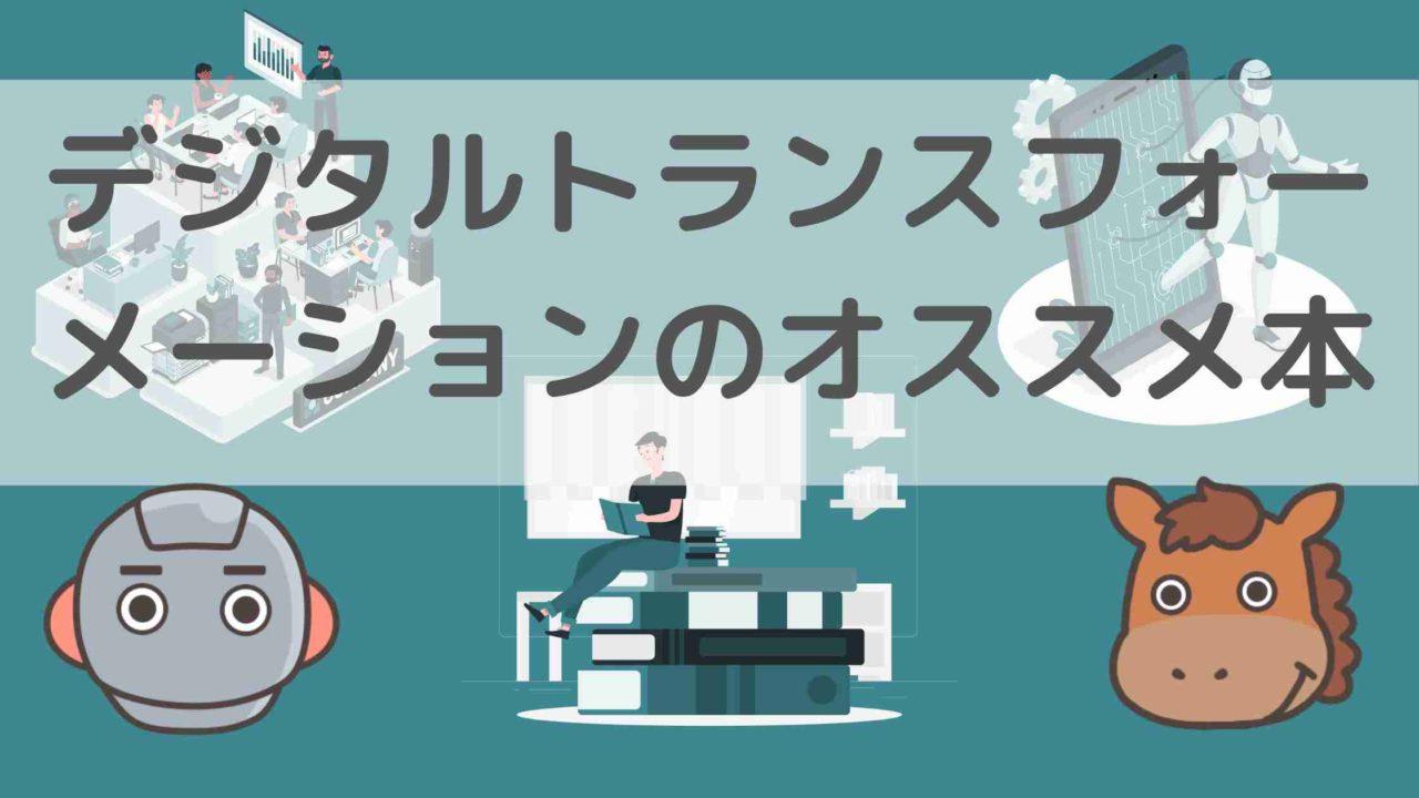 デジタルトランスフォーメーション おすすめ本