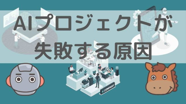 AIプロジェクト