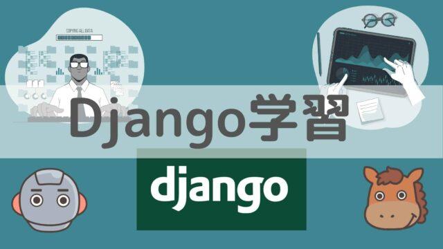 Django 学習