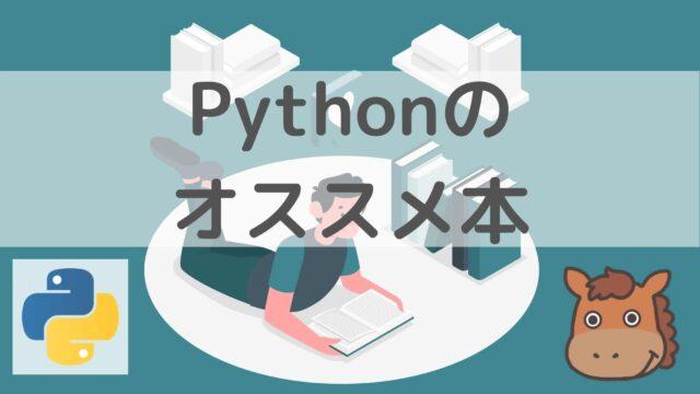 Pythonのオススメ本
