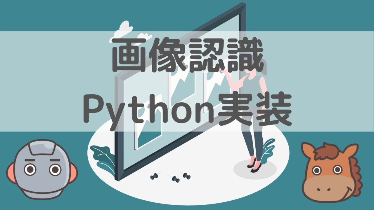Python 画像認識