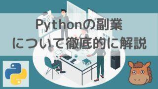 Python 副業