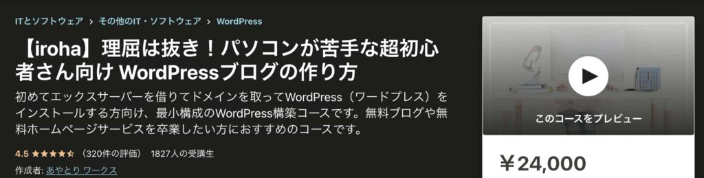 WordPress Udemy