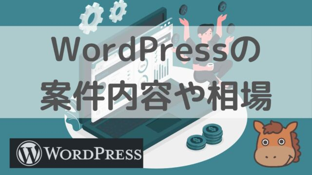 WordPress case