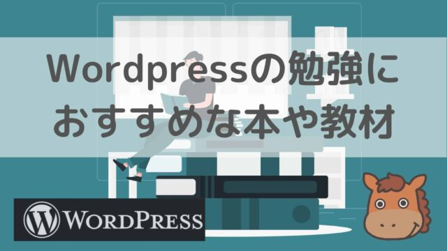 WordPress 勉強