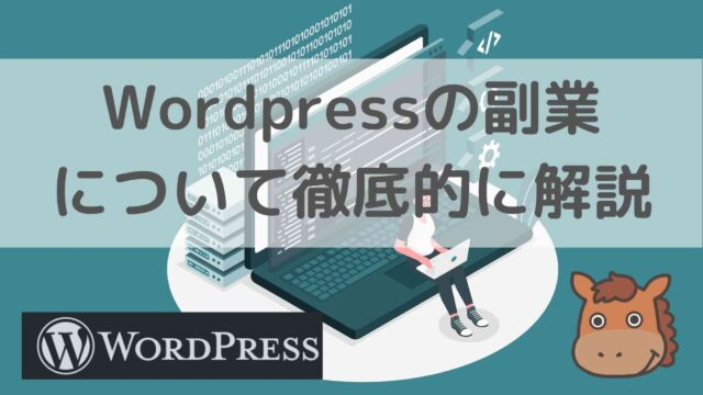 Wordpress 副業