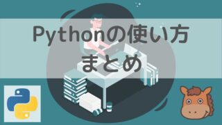 Pythonの使い方