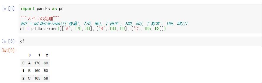 Python 始め方