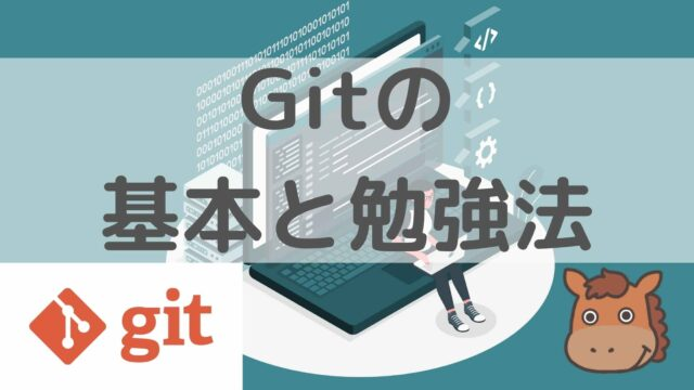 Git 勉強