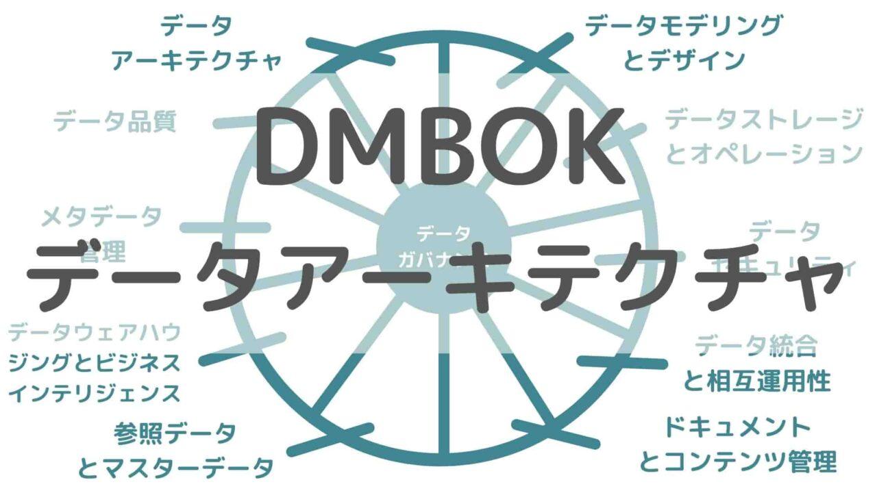 DMBOK データアーキテクチャ
