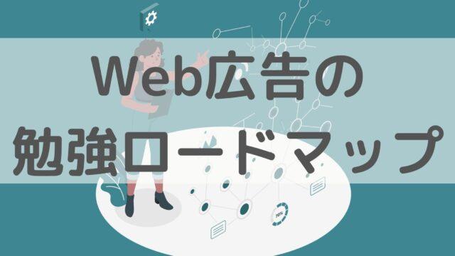 Web広告サムネ