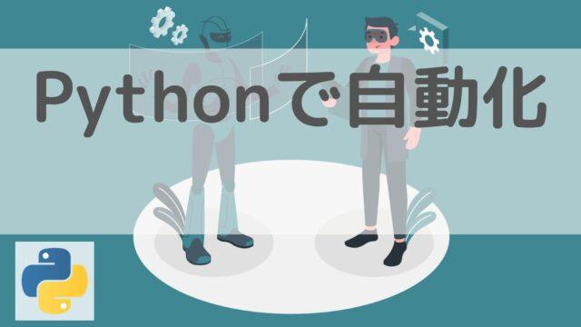 Python 自動化