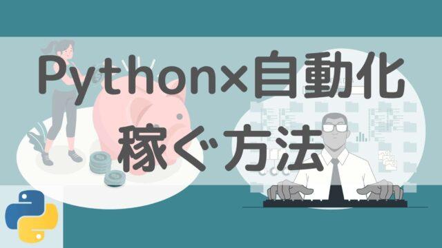 Python 自動化 稼ぐ